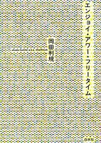 岡田利規 著『エンジョイ・アワー・フリータイム』