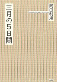 岡田利規 著『三月の5日間』[オリジナル版]
