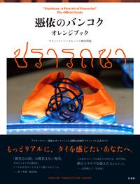 ウティット・ヘーマムーン 岡田利規 著『憑依のバンコク オレンジブック』