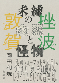 岡田利規 著『未練の幽霊と怪物 挫波/敦賀』