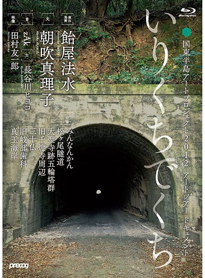 国東半島アートプロジェクト2012 アートツアー いりくちでくち ドキュメント
