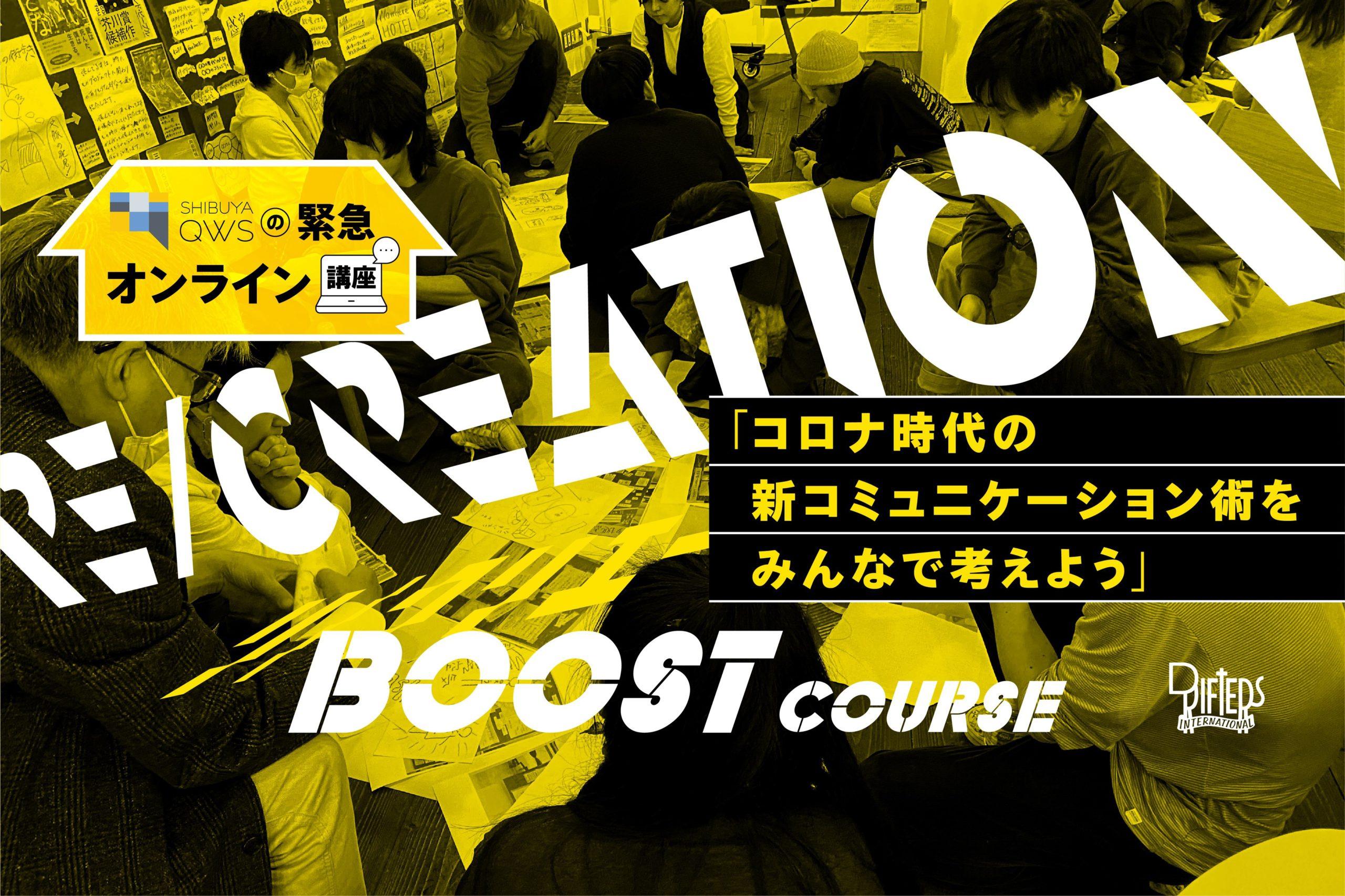 QWSの緊急オンライン講座「RE/CREATION」BOOSTコース