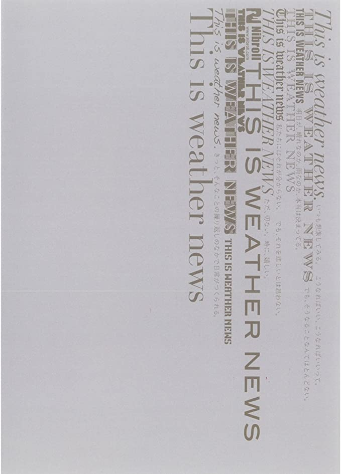 ニブロール『THIS IS WEATHER NEWS』