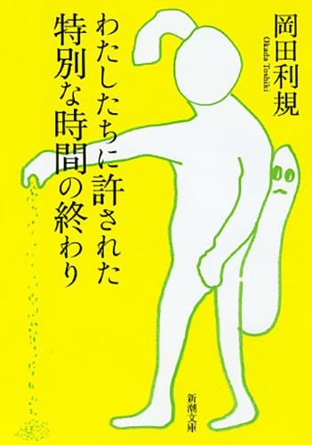 岡田利規 著『わたしたちに許された特別な時間の終わり』