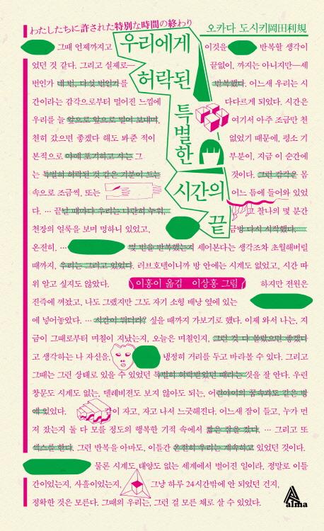 岡田利規 著『わたしたちに許された特別な時間の終わり』韓国語版