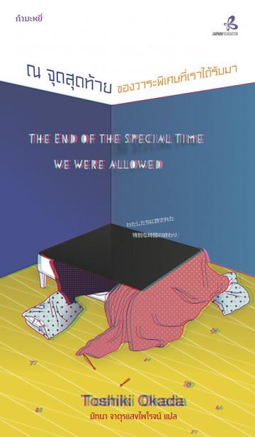 岡田利規 著『わたしたちに許された特別な時間の終わり』タイ語版