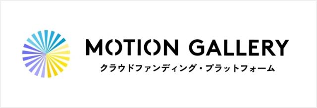 モーションギャラリー