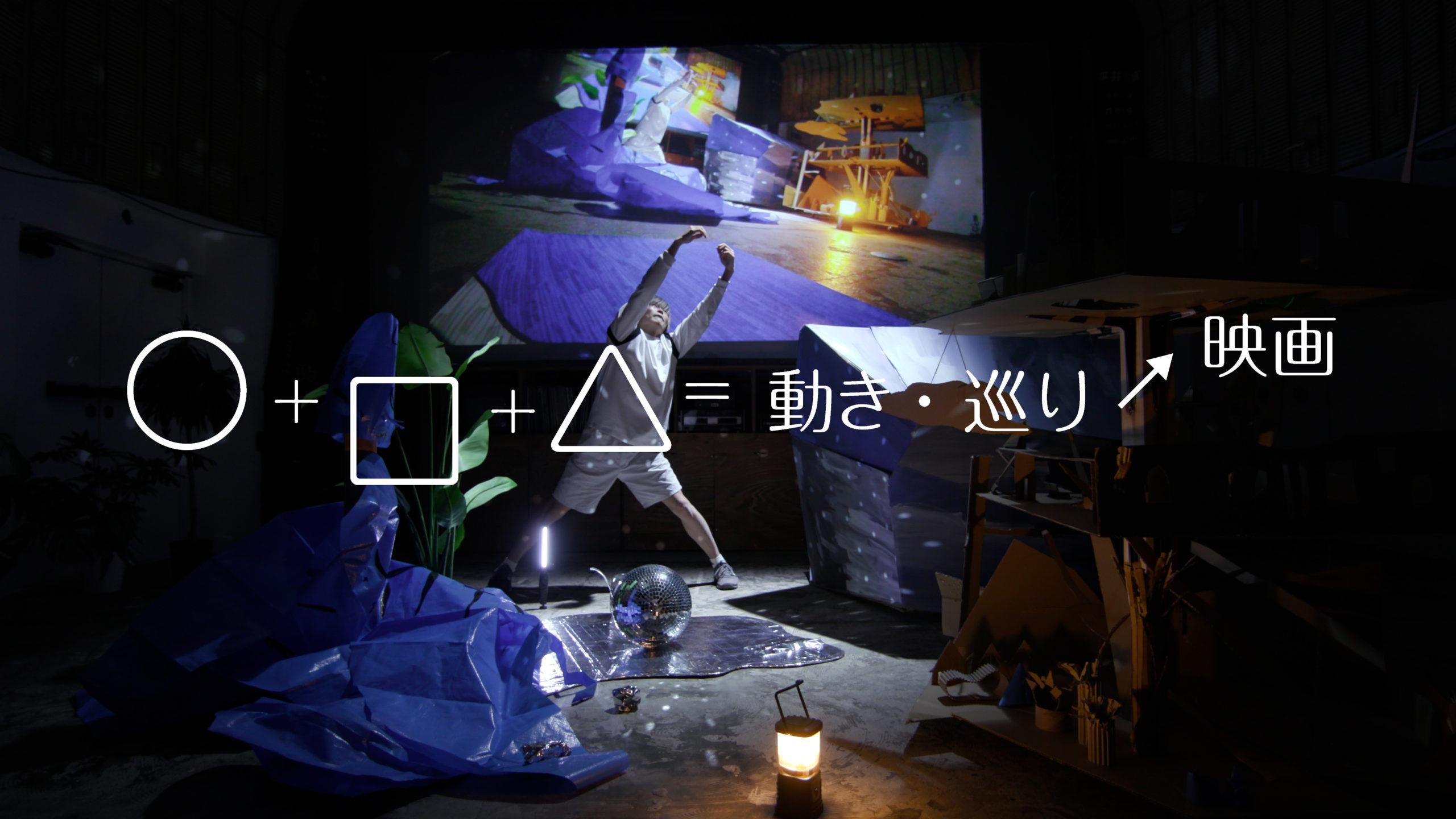 Aokid『○+□+△=動き・巡り↗︎映画』