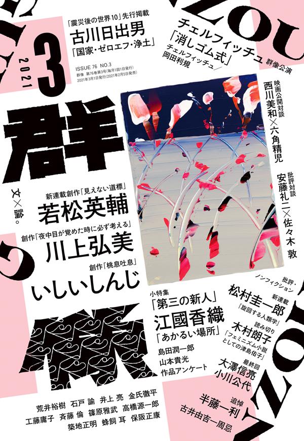 小説『消しゴム式』